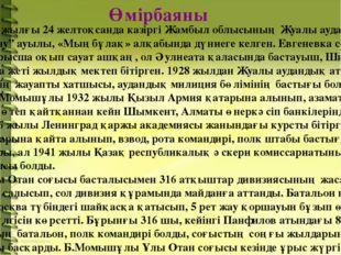 Өмірбаяны 1910 жылғы 24 желтоқсанда казіргі Жамбыл облысының Жуалы ауданында
