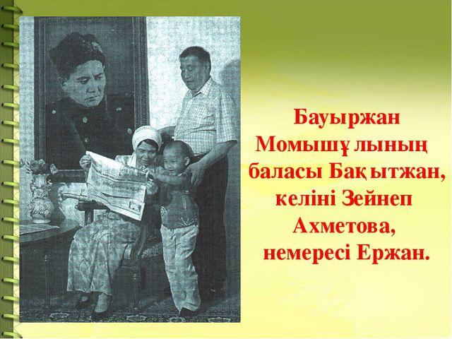 Бауыржан Момышұлының баласы Бақытжан, келіні Зейнеп Ахметова, немересі Ержан.