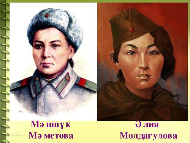 Әлия Молдағулова Мәншүк Мәметова