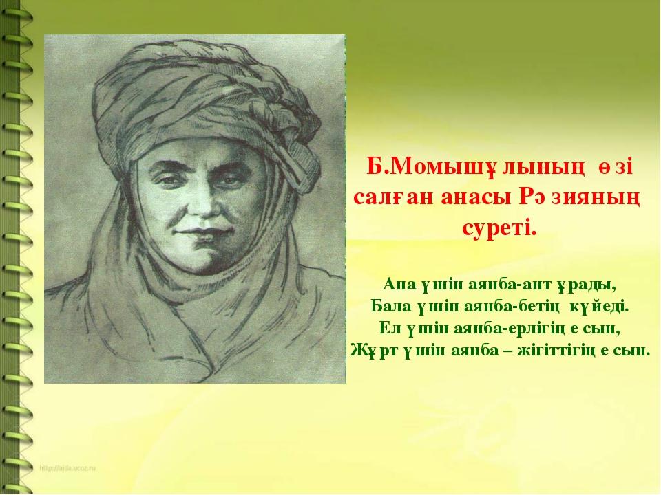 Б.Момышұлының өзі салған анасы Рәзияның суреті. Ана үшін аянба-ант ұрады, Ба...