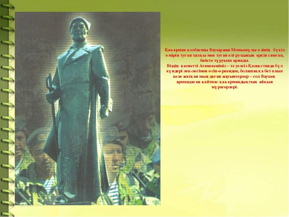 Қаһарман қолбасшы Бауыржан Момышұлы өзінің бүкіл өмірін туған халқы мен туға...