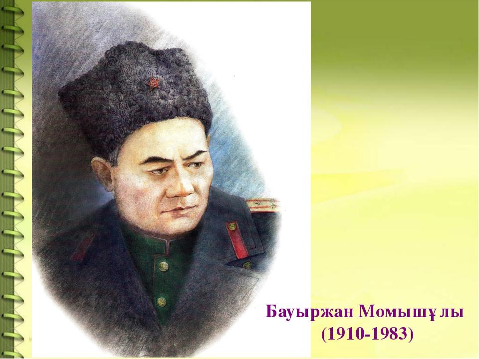 Бауыржан Момышұлы (1910-1983)