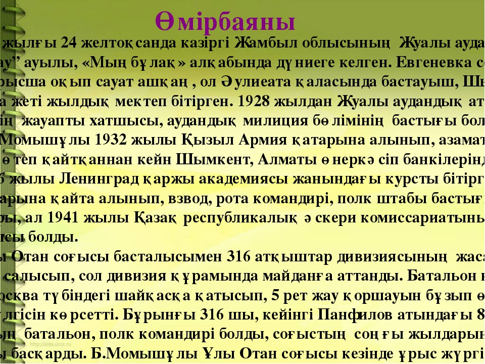 Өмірбаяны 1910 жылғы 24 желтоқсанда казіргі Жамбыл облысының Жуалы ауданында...