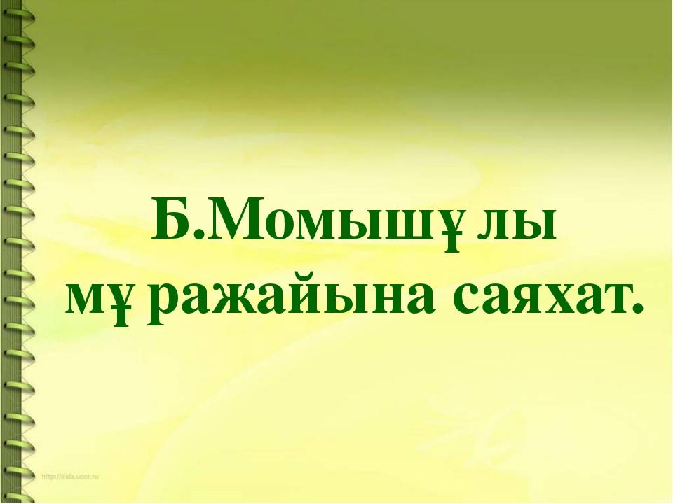 Б.Момышұлы мұражайына саяхат.