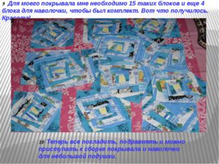 9 Для моего покрывала мне необходимо 15 таких блоков и еще 4 блока для навол
