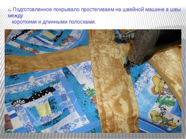 5. Подготовленное покрывало простегиваем на швейной машине в швы между корот...