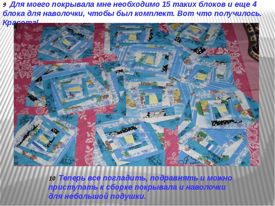 9 Для моего покрывала мне необходимо 15 таких блоков и еще 4 блока для навол...