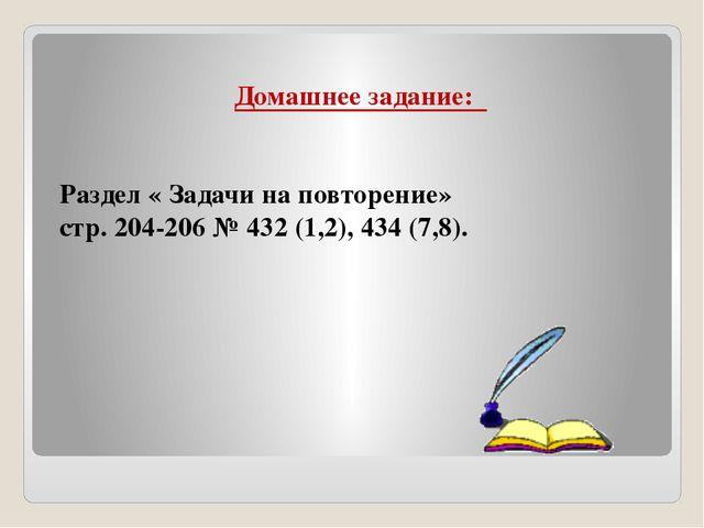 Домашнее задание: Раздел « Задачи на повторение» стр. 204-206 № 432 (1,2), 4...