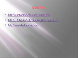 """ссылки http://k-oriflame.ru/gestuno_dactil.php http://100-bal.ru/"""">Школьные м"""