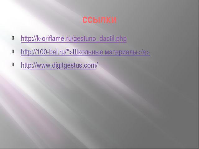 """ссылки http://k-oriflame.ru/gestuno_dactil.php http://100-bal.ru/"""">Школьные м..."""