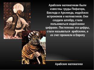 Арабским математикам были известны труды Пифагора, Евклида и Архимеда, индийс