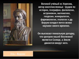 Великий учёный изХорезма, автор многочисленных трудов по истории, географии,