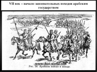 VII век – начало завоевательных походов арабским государством