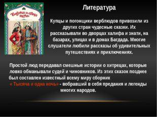 Литература Купцы и погонщики верблюдов привозили из других стран чудесные ска