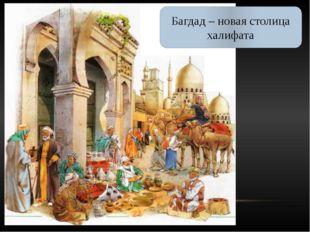 Багдад – новая столица халифата