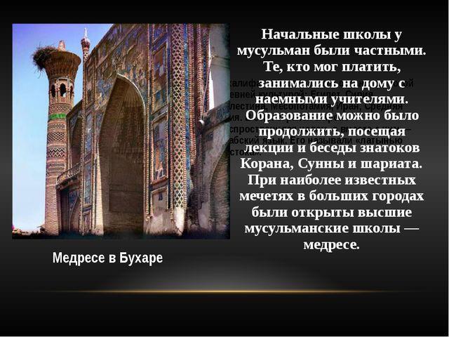 В халифат входило много стран с высокой древней культурой: Египет, Сирия, Пал...