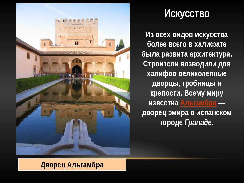 Искусство Из всех видов искусства более всего в халифате была развита архитек...