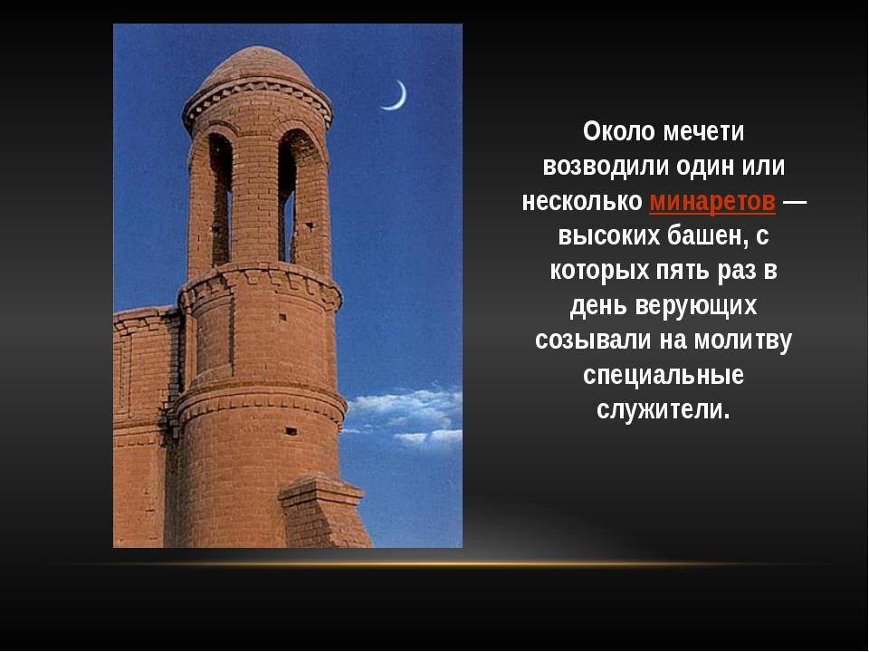 Около мечети возводили один или несколько минаретов — высоких башен, с которы...