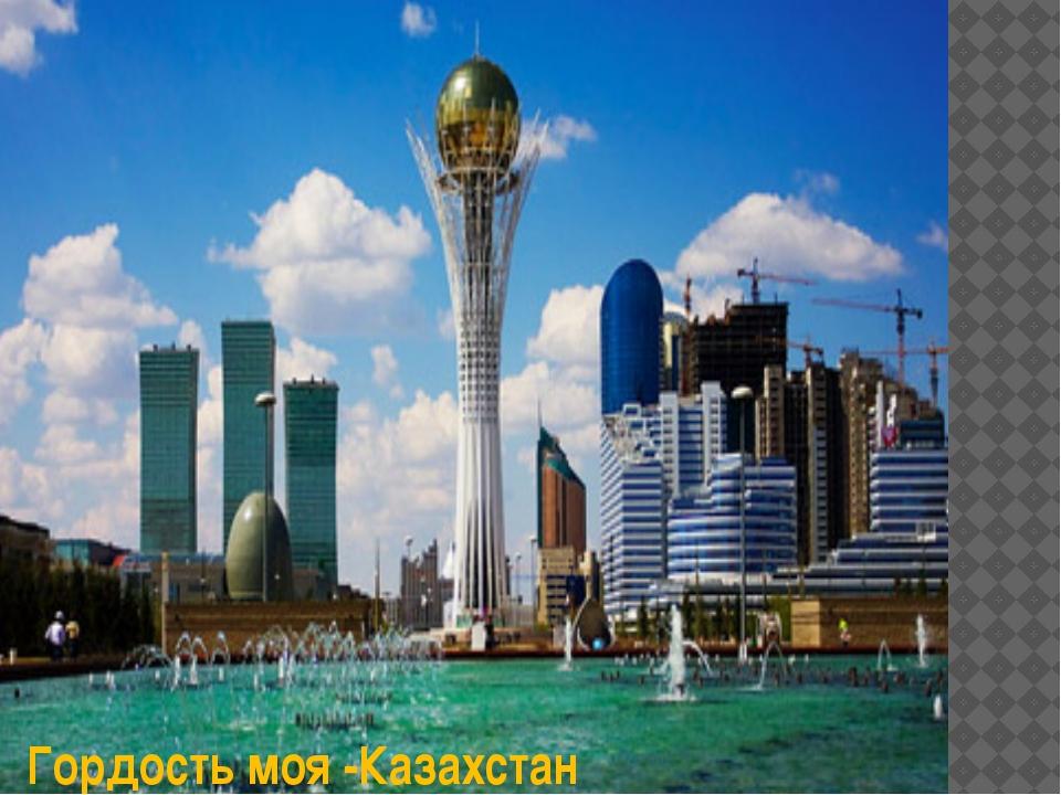 Гордость моя -Казахстан