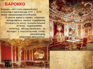Барокко – это стиль европейского искусства и архитектуры XVII – XVIII веков,