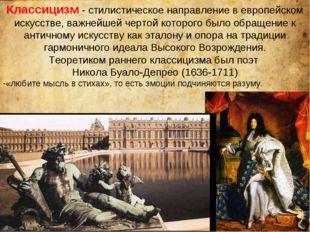 Классицизм - стилистическое направление в европейском искусстве, важнейшей че