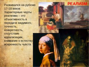 Развивался на рубеже 17-18 веков. Характерные черты реализма – это объективн