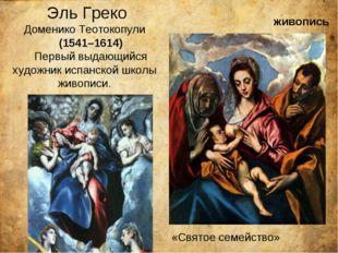 «Святое семейство» Эль Греко Доменико Теотокопули (1541–1614) Первый выдающий