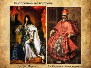 Психологические портреты Св. Иероним в образе кардинала Портрет Идальго