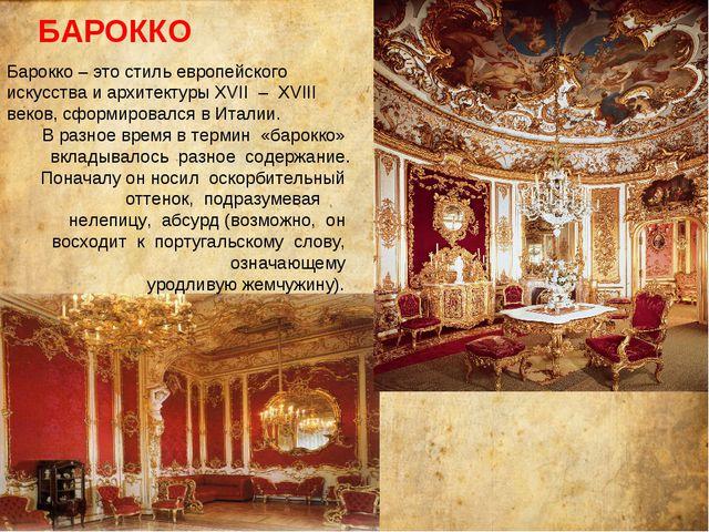 Барокко – это стиль европейского искусства и архитектуры XVII – XVIII веков,...