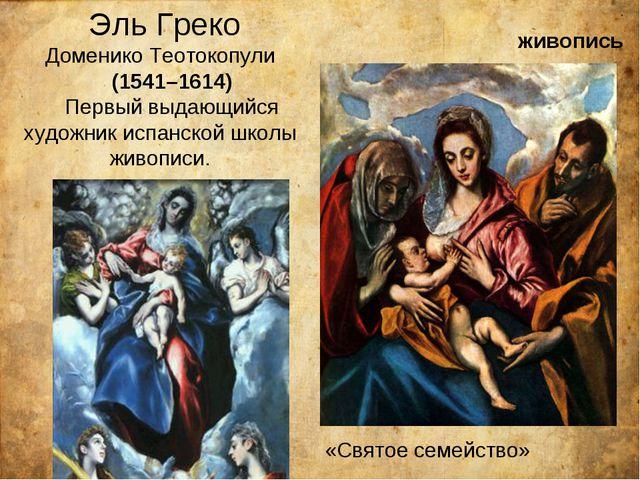 «Святое семейство» Эль Греко Доменико Теотокопули (1541–1614) Первый выдающий...