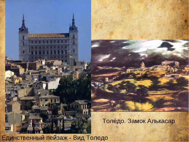 Толедо. Замок Алькасар Единственный пейзаж - Вид Толедо