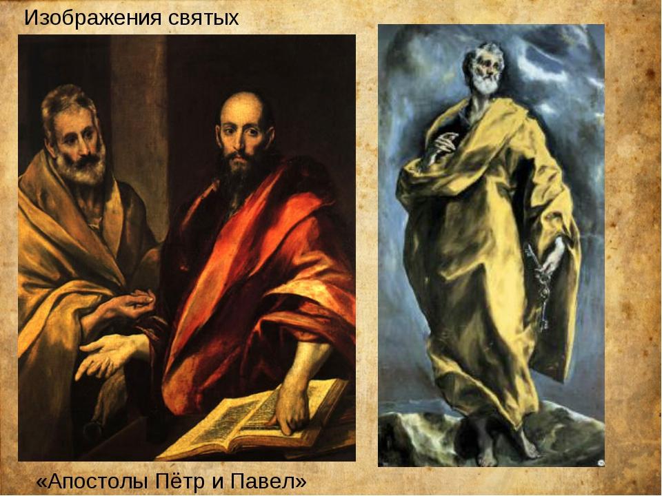 «Апостолы Пётр и Павел» Изображения святых