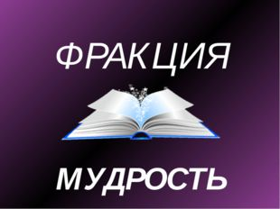 ФРАКЦИЯ МУДРОСТЬ
