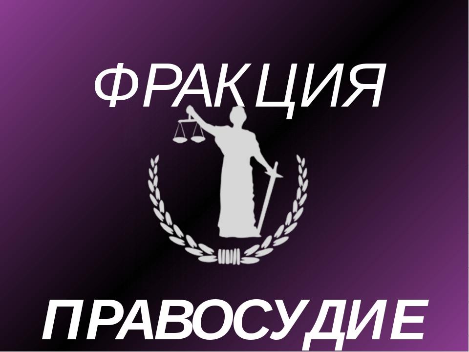ФРАКЦИЯ ПРАВОСУДИЕ
