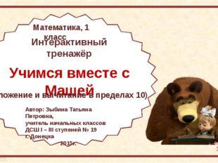 Интерактивный тренажёр Математика, 1 класс Автор: Зыбина Татьяна Петровна, у