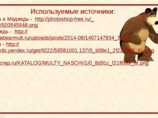 Маша и Медведь - http://photoshop-free.ru/_ph/26/920945948.png Медведь - http
