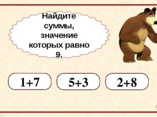 4+6 3+6 1+7 4+5 3+7 5+3 6+2 1+8 2+8 Найдите суммы, значение которых равно 9.
