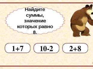 4+5 5+3 10-2 4+6 3+6 1+7 6+2 1+8 2+8 Найдите суммы, значение которых равно 8.