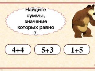 2+5 9-2 1+5 3+3 3+4 4+4 1+6 5+3 4+4 Найдите суммы, значение которых равно 7.