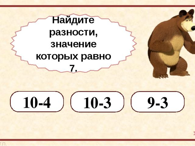 8-1 9-2 10-2 10-2 10-4 8-2 10-3 1+5 9-3 Найдите разности, значение которых ра...