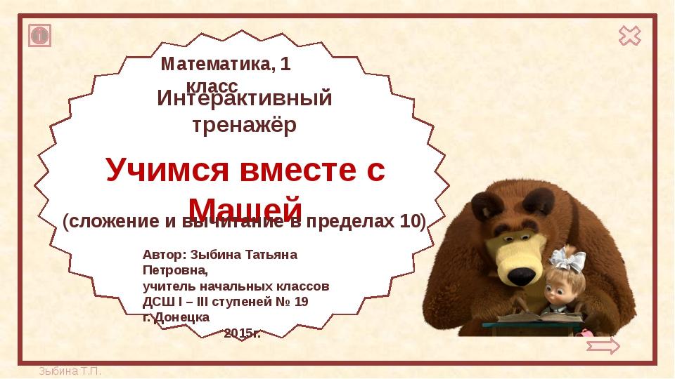 Интерактивный тренажёр Математика, 1 класс Автор: Зыбина Татьяна Петровна, у...