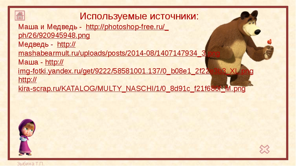Маша и Медведь - http://photoshop-free.ru/_ph/26/920945948.png Медведь - http...