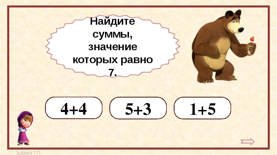 2+5 9-2 1+5 3+3 3+4 4+4 1+6 5+3 4+4 Найдите суммы, значение которых равно 7....
