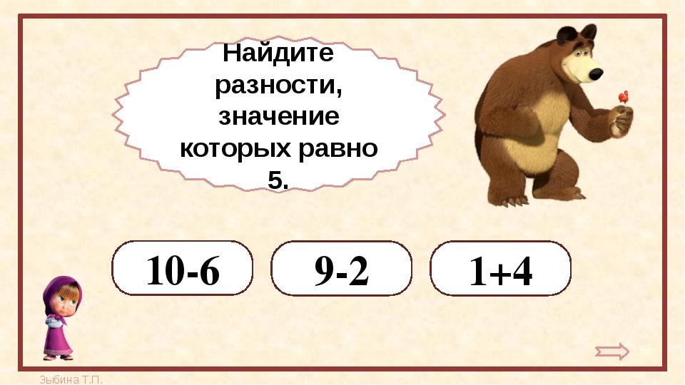 9-4 8-2 8-3 10-4 10-5 10-6 9-2 9-2 1+4 Найдите разности, значение которых рав...