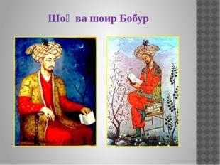 Шоҳ ва шоир Бобур