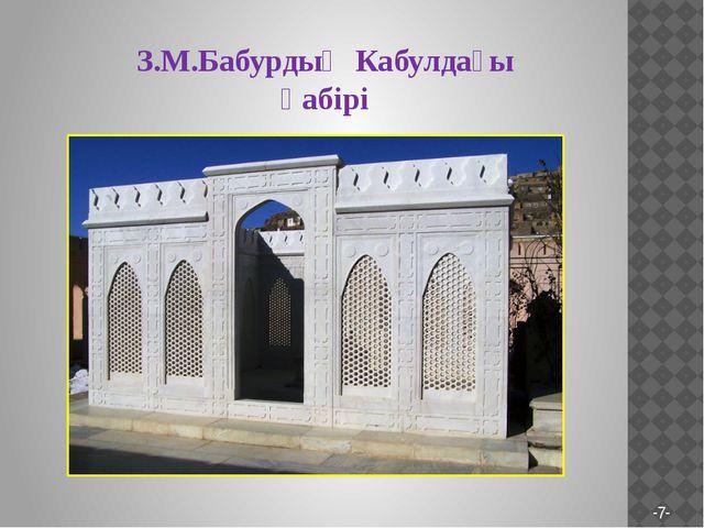 З.М.Бабурдың Кабулдағы қабірі -7-