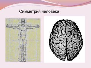 Симметрия человека
