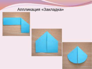 Аппликация «Закладка»