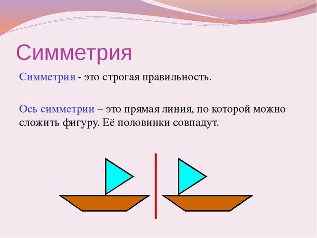 Симметрия Симметрия - это строгая правильность. Ось симметрии – это прямая ли...