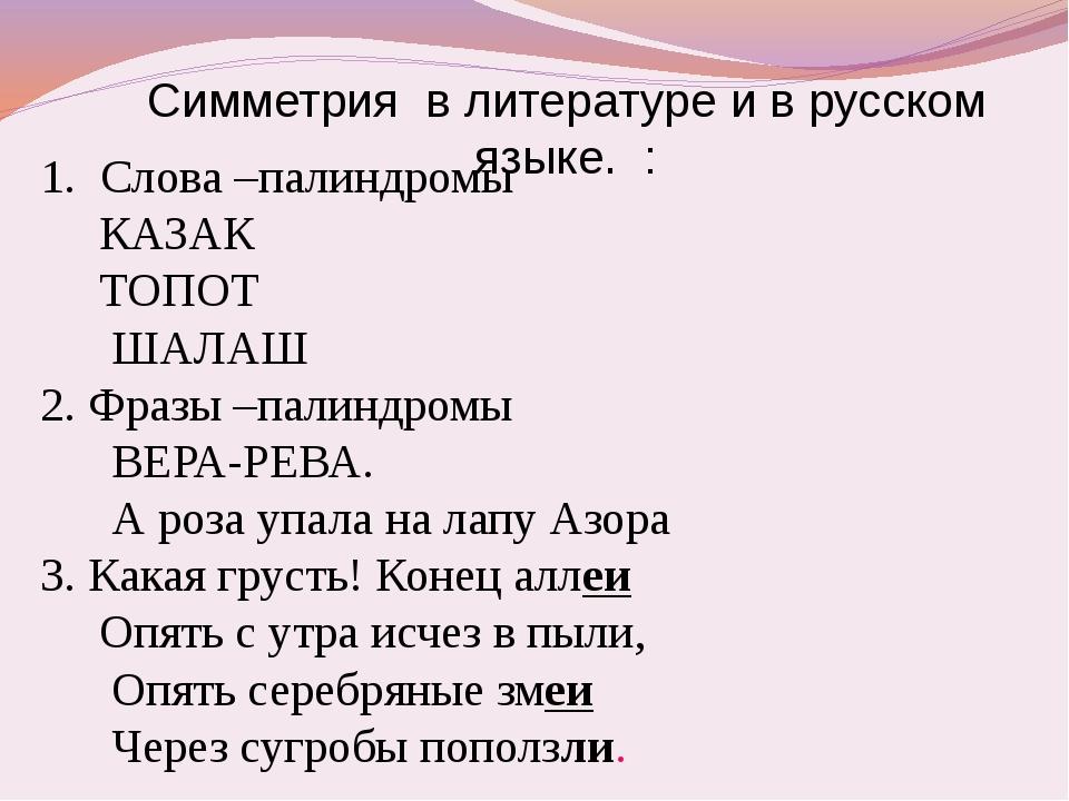 Симметрия в литературе и в русском языке. : Слова –палиндромы КАЗАК ТОПОТ ШАЛ...